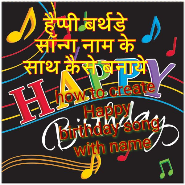 Technical gurmej: How To Create Birthday Song With Name