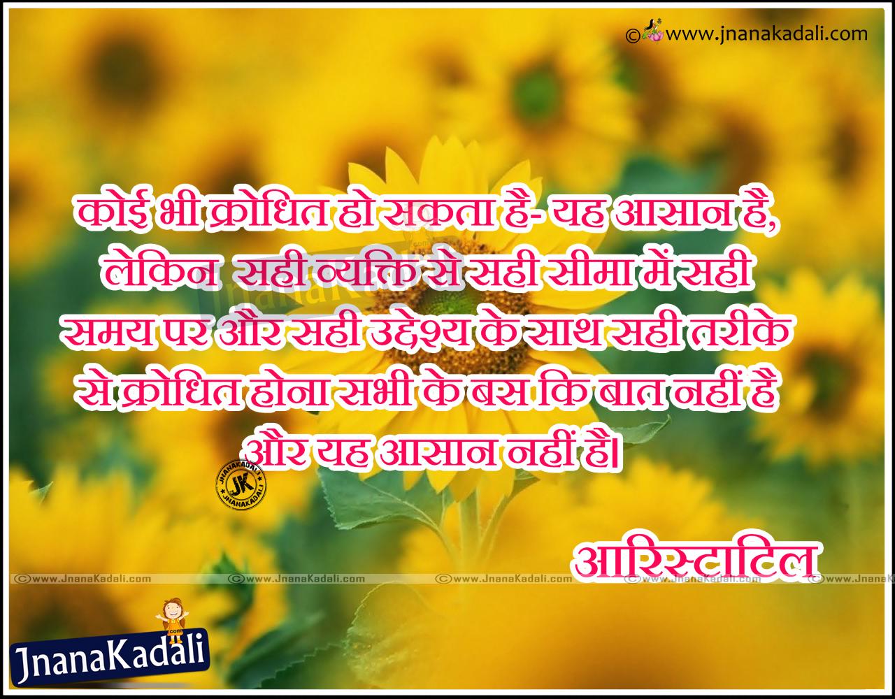 Quotes For A Successful Life Successful Life Quotationsaristotle In Telugu  Jnana Kadali