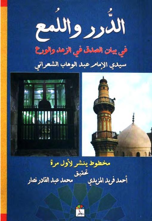 كتاب الزهد pdf