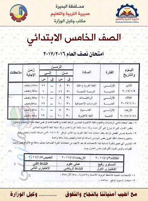 جدول امتحانات الصف الخامس الابتدائي 2017 الترم الأول محافظة البحيرة