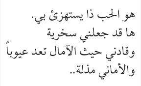 اقتباسات عن الحب كتاب