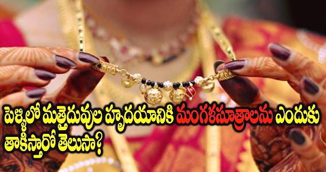 మాంగల్యధారణ సమయంలో మాంగల్యాన్ని|  GRANTHANIDHI | MOHANPUBLICATIONS | bhaktipustakalu