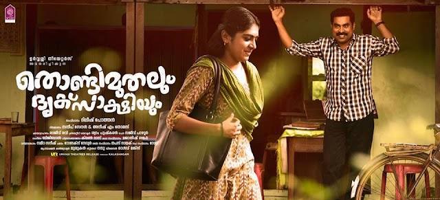 Kannile Poika – Thondimuthalum Dhriksaakshiyum Malayalam Movie Song Lyrics 2017