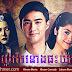 CH7 Thai Drama_Dong Keo Neang Payaom [12-14EP]