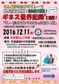 Itayanagi Town Apple Eating Relay Guinness World Record Attempt flyer front  りんごまるかじりリレーで世界記録に挑戦!チラシ表 板柳町 Ringo Marukajiru Relay Sekai Kiroku no Chousen
