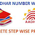 Here's How To Link Your Mobile Number (SIM) With Aadhaar,if you have still not linked SIM to UIDAI card