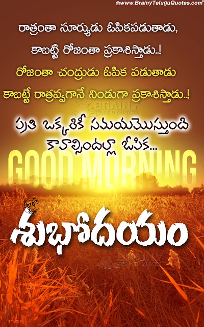 telugu best words on life, self motivational sayings in telugu, best online good morning quotes hd wallpapers