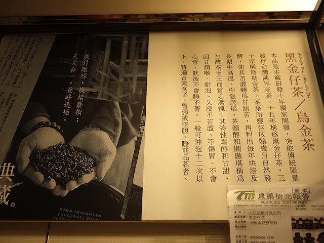 P1290693 - 【熱血採訪】台中茶店山記京華│蔣經國三度蒞臨的黑金仔茶,15年老茶的好味道