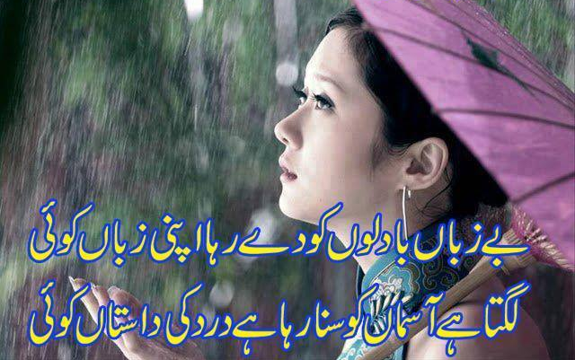 Poetry Full English Sad