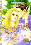 ขายการ์ตูนออนไลน์ Romance เล่ม 211