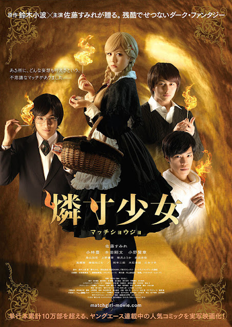 Sinopsis The Little Match Girl / Macchi Shoujo / 燐寸少女 (2016) - Film Jepang