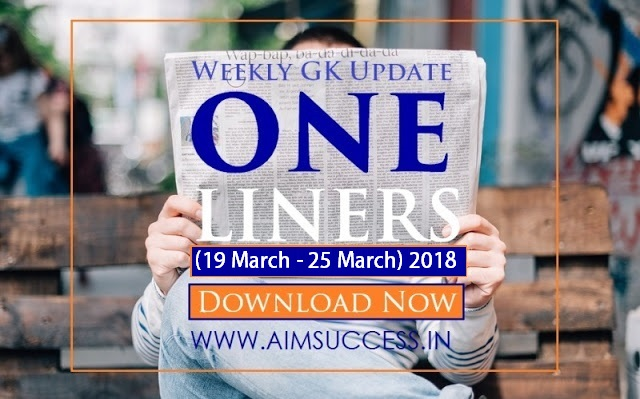 Weekly Current Affairs One Liners (19 March - 25 March) 2018: Download Now
