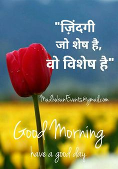 100 Inspirational Good Morning Quotes In Hindi For Friends 2019