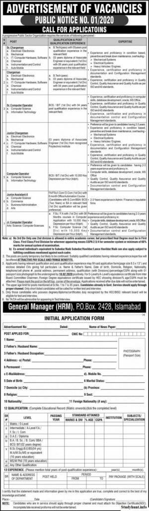 Pakistan Atomic Energy Commission PAEC Jobs 2020