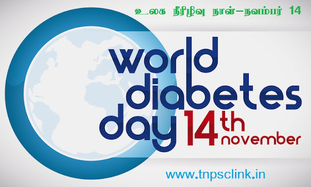 World Diabetes Day - 14 November - உலக நீரிழிவு நாள்