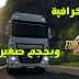 تحميل وتثبيت لعبة Euro Truck Simulator 2 برابط مباشر وبحجم صغير | لعبة مدهشة