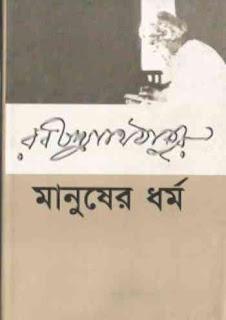 মানুষের ধর্ম - রবীন্দ্রনাথ ঠাকুর Manusher Dhormo by Rabindranath Tagore pdf