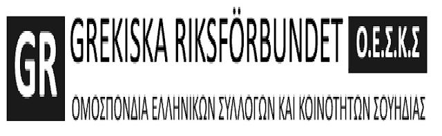 Ομοσπονδία Ελληνικών συλλόγων και κοινοτήτων Σουηδίας