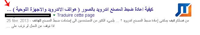 صورة من محرك البحث