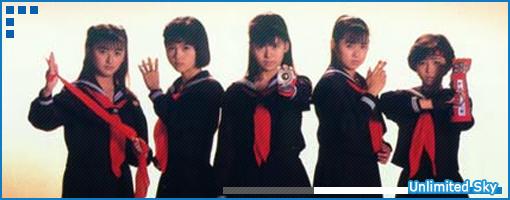 Sukeban Deka The Movie Unlimited Sky Reseas de anime y otras cosas Resea Sukeban Deka