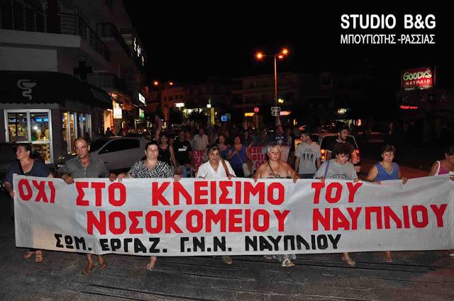 """Προγραμματίζεται μεγάλη διαμαρτυρία για το Νοσοκομείο Ναυπλίου - Σκοπός να """"νεκρώσουν"""" τα πάντα στην πόληζεται μεγάλη συγκέντρωση και διαμαρτυρία για το Νοσοκομείο Ναυπλίου"""