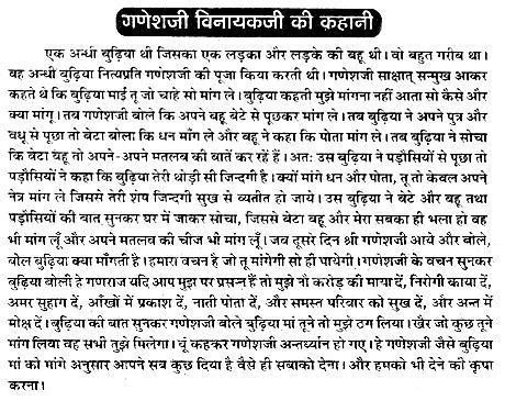Ganesh Chaturthi Vrat Katha, Vrat Puja Vidhi, Story in Marathi