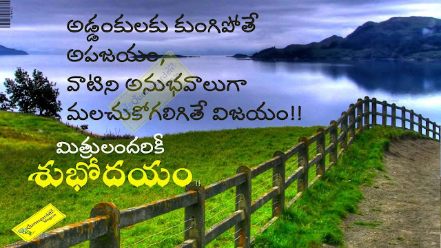 Inspirational good morning quotes in telugu 791