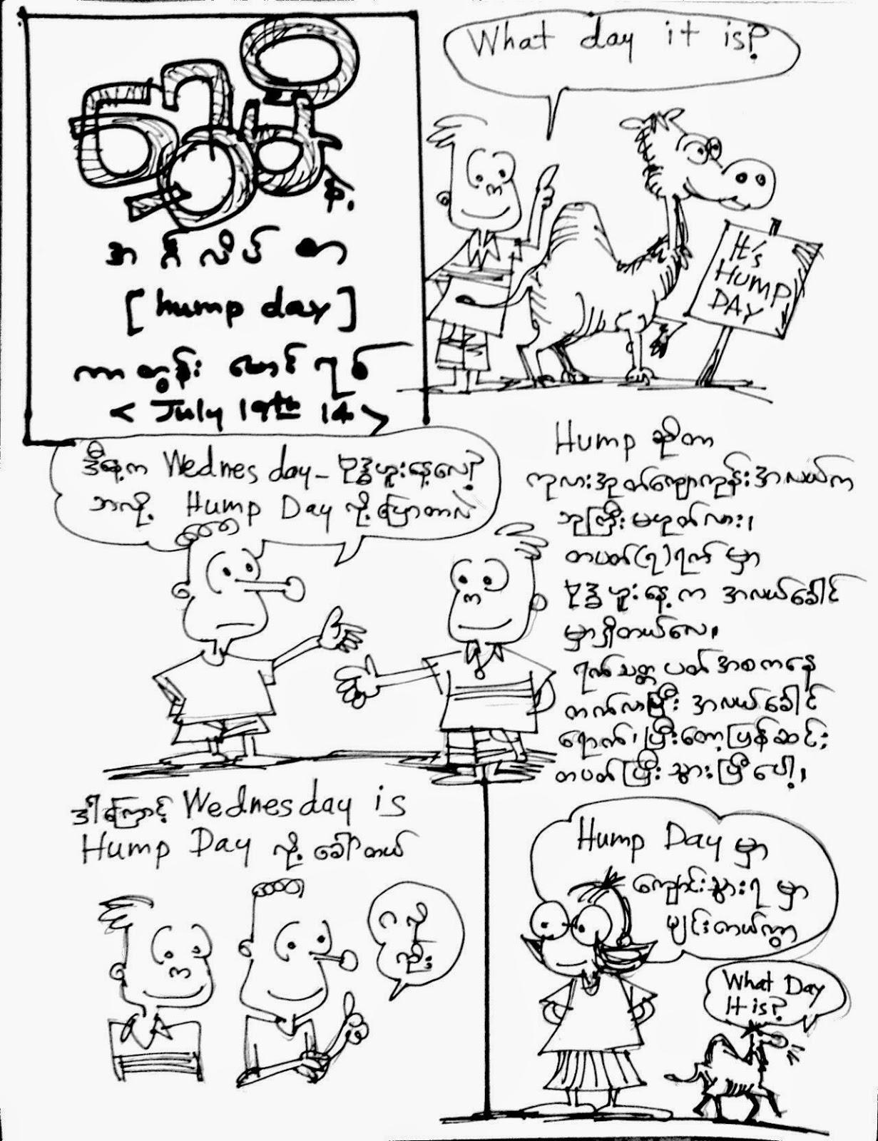 ကာတြန္း ေမာင္ရစ္ - ေရႊမိနဲ႔ အဂၤလိပ္စာ (Hump Day)