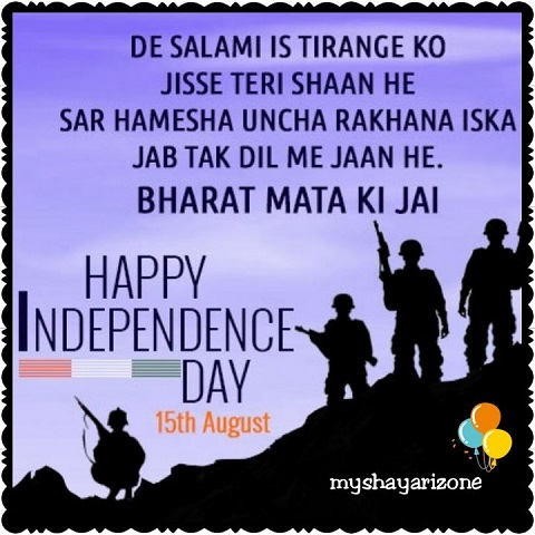 Independence Day SMS Image Pic - My Shayari Zone