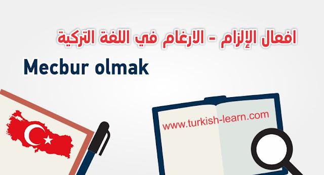 انا مجبور في اللغة التركية