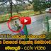 වෙන්න ගිය විනාශයක් වැලැක්කු බණ්ඩාරවෙල පොලිස් මෙහෙයුම - cctv video