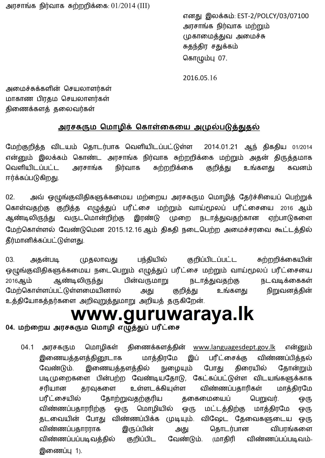 Official Language Exam For Government Servants Written Oral Teacher
