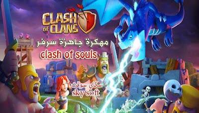 تحميل لعبة كلاش اوف سولس Clash of Souls نسخة مهكرة و معدلة من  كلاش اوف كلانس Clash of Clans اخر اصدار /  تحديث  مع إضافات رائعة رابط مباشر ميديا فاير