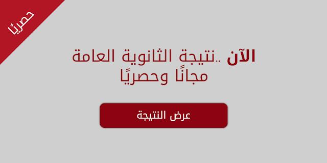الان نتيجة الثانويه العامه 2018 برقم الجلوس من موقع اليوم السابع -وزارة التربيه والتعليم