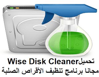 تحميل Wise Disk Cleaner 10-1-3 Portable مجانا برنامج تنظيف الأقراص الصلبة