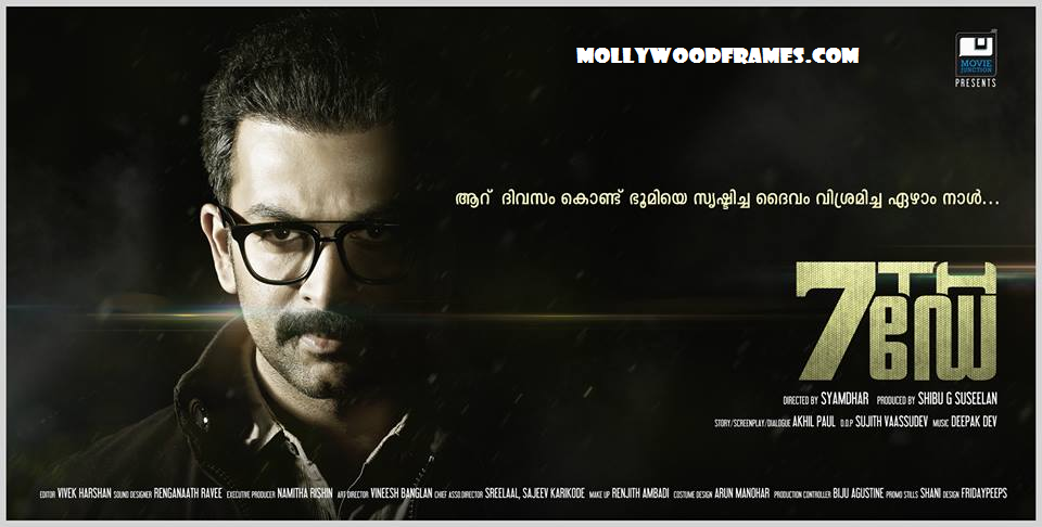 First cut poster of Malayalam movie '7TH Day'