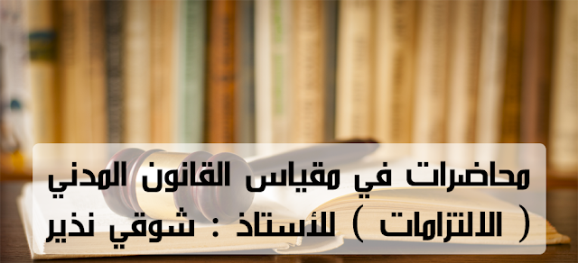 محاضرات ، في ، مقياس ، القانون ، المدني  ، ( الالتزامات ) للأستاذ ،: شوقي ، نذير ، PDF