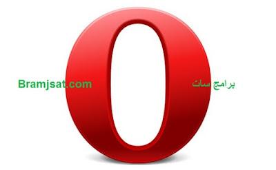 تحميل متصفح اوبرا Opera لتصفح الانترنت