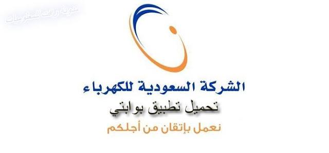 تطبيق بوابتي شركة الكهرباء السعودية تنزيل تطبيق بوابتي تطبيق بوابتي للكهرباء  تحميل ALKAHRABA  للايفون واندرويد .