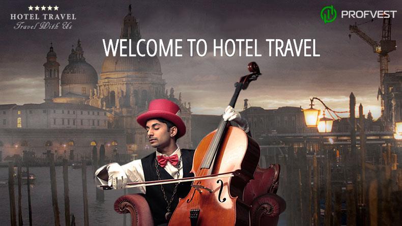 Hotel Travel обзор и отзывы вклад 200$