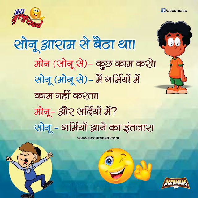 Hindi Best Jokes