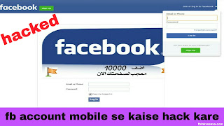 Facebook account mobile se kaise hack kare