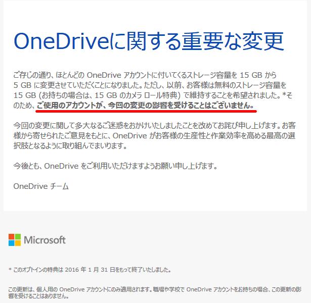 OneDriveの無料容量削減が開始