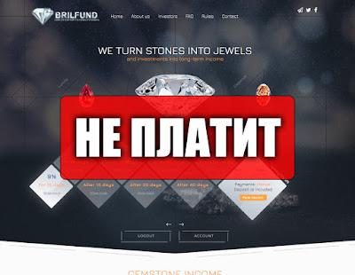Скриншоты выплат с хайпа brilfund.com