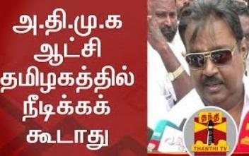 AIADMK Rule will not last long – Vijayakanth, DMDK Chief | Thanthi Tv