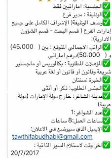 مطلوب موظفين للعمل فى دولة عربية خارج الامارات براتب 50 الف درهم شهريا