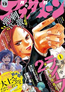 [雑誌] アフタヌーン 2016年12月号 [Afternoon 2016 12], manga, download, free