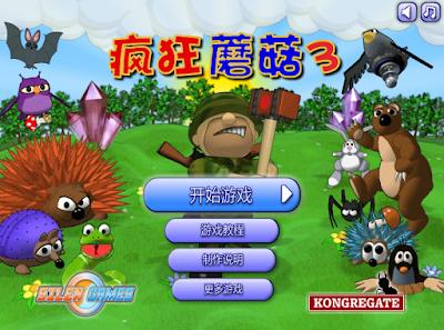 瘋狂蘑菇3中文版,可愛的塔防守衛遊戲!