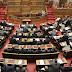 Η τραγωδία εκχώρησης της Μακεδονίας μεταφέρεται στην ελληνική Βουλή και τα λεφτά είναι επίσης πολλά...