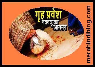नई दुल्हन के गृह प्रवेश के समय किन बातों का रखें ध्यान? Jab nayi dulhan ghar me aaye to konsi baton ko apnaye?